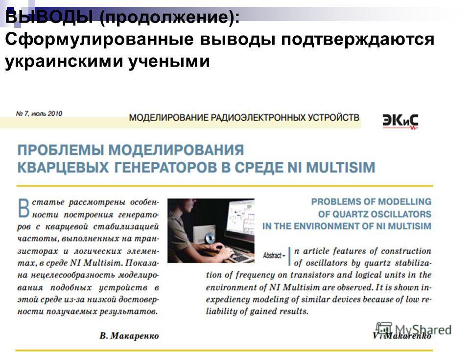 ВЫВОДЫ (продолжение): Сформулированные выводы подтверждаются украинскими учеными