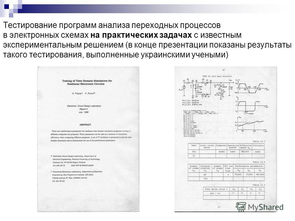 Тестирование программ анализа переходных процессов в электронных схемах на практических задачах с известным экспериментальным решением (в конце презентации показаны результаты такого тестирования, выполненные украинскими учеными)