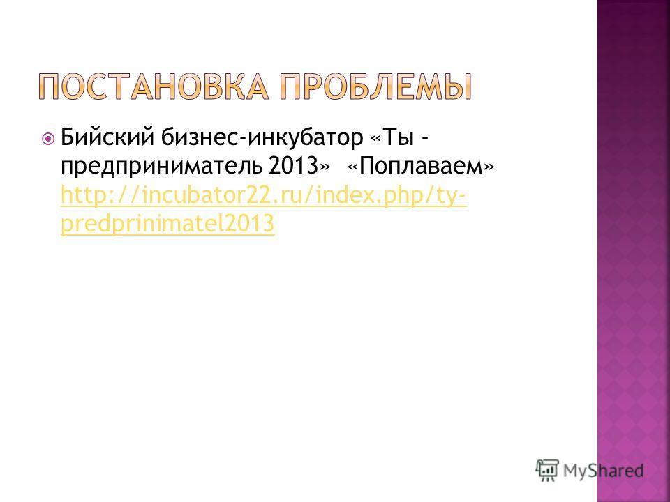 Бийский бизнес-инкубатор «Ты - предприниматель 2013» «Поплаваем» http://incubator22.ru/index.php/ty- predprinimatel2013 http://incubator22.ru/index.php/ty- predprinimatel2013