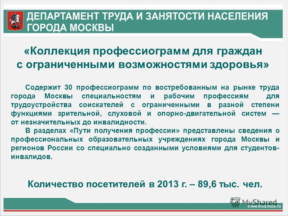 «Коллекция профессиограмм для граждан с ограниченными возможностями здоровья» Содержит 30 профессиограмм по востребованным на рынке труда города Москвы специальностям и рабочим профессиям для трудоустройства соискателей с ограниченными в разной степе