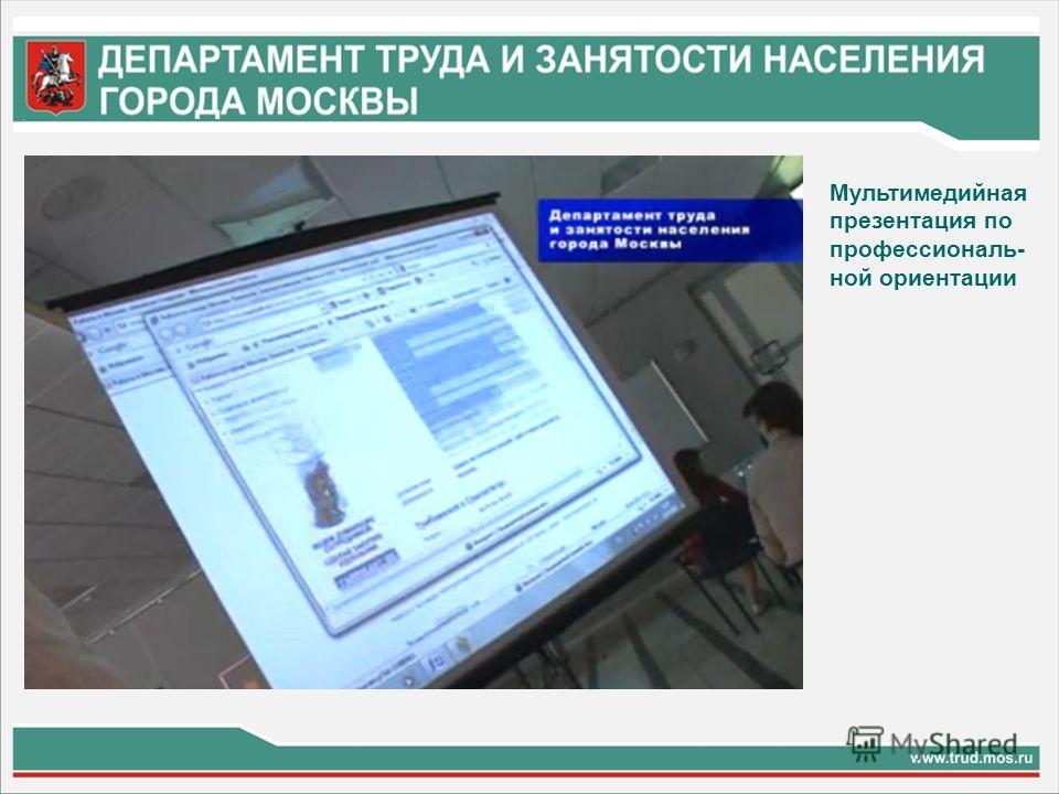 Мультимедийная презентация по профессиональ- ной ориентации