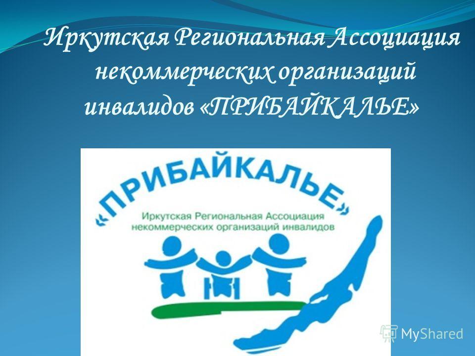 Иркутская Региональная Ассоциация некоммерческих организаций инвалидов «ПРИБАЙКАЛЬЕ»