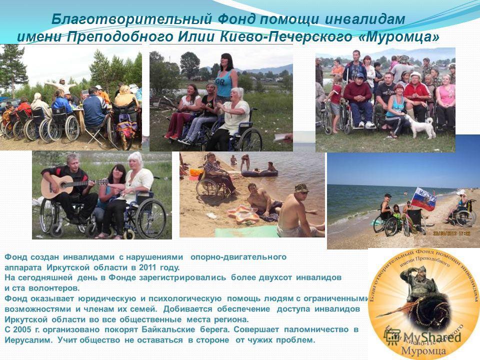 Фонд создан инвалидами с нарушениями опорно-двигательного аппарата Иркутской области в 2011 году. На сегодняшней день в Фонде зарегистрировались более двухсот инвалидов и ста волонтеров. Фонд оказывает юридическую и психологическую помощь людям с огр