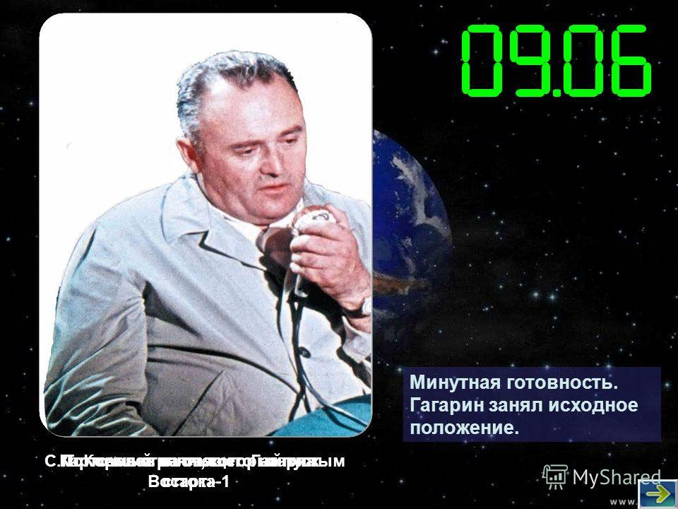 Минутная готовность. Гагарин занял исходное положение. С.П. Королев на связи с ГагаринымКарточка стреляющего на пуск Востока-1 Тот самый ключ, который «на старт»