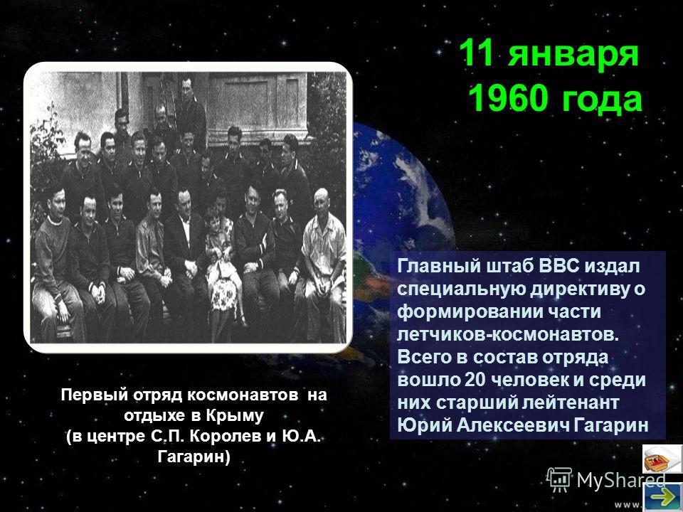Главный штаб ВВС издал специальную директиву о формировании части летчиков космонавтов. Всего в состав отряда вошло 20 человек и среди них старший лейтенант Юрий Алексеевич Гагарин 11 января 1960 года Первый отряд космонавтов на отдыхе в Крыму (в цен