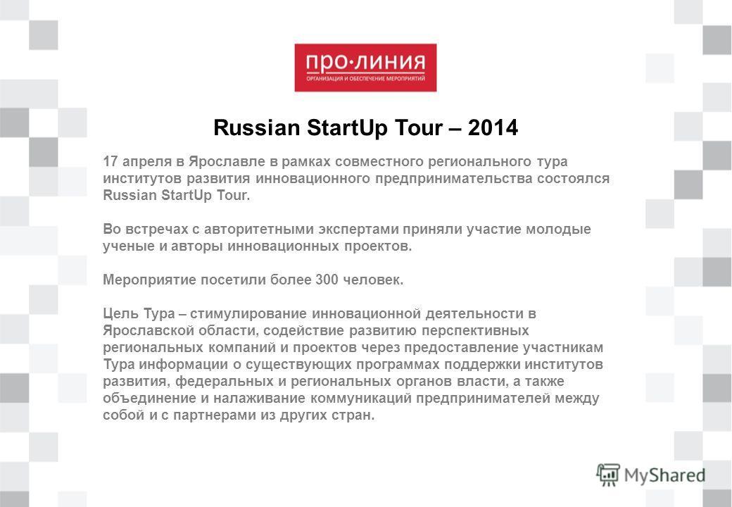 Russian StartUp Tour – 2014 17 апреля в Ярославле в рамках совместного регионального тура институтов развития инновационного предпринимательства состоялся Russian StartUp Tour. Во встречах с авторитетными экспертами приняли участие молодые ученые и а