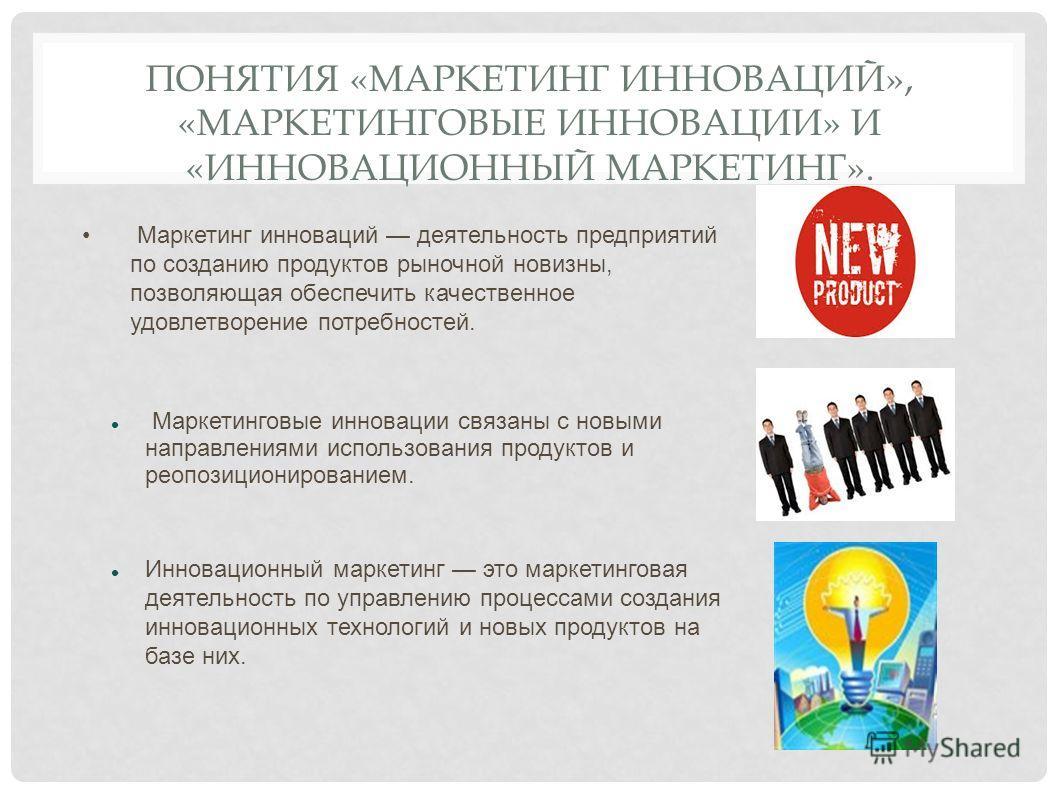 marketing inovacija Pojmovno određivanje inovacija organizaciju, marketing idr - razvoja ideja kroz radne prototipe - prenošenjan ntih ideja u proizvodnju.