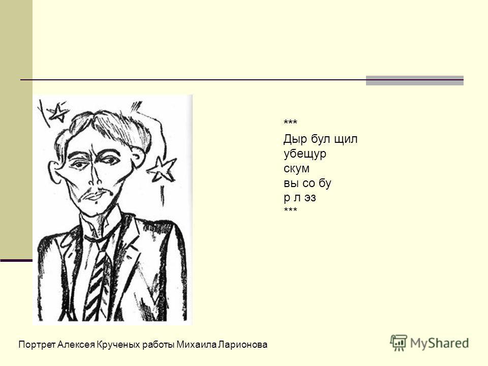 Портрет Алексея Крученых работы Михаила Ларионова *** Дыр бул щил убещур скум вы со бу р л эз ***