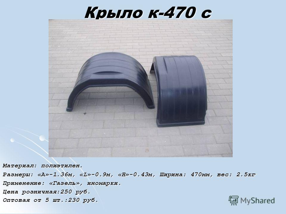 Крыло к-470 с Материал: полиэтилен. Размеры: «А»-1.36м, «L»-0.9м, «H»-0.43м, Ширина: 470мм, вес: 2.5кг Применение: «Газель», иномарки. Цена розничная:250 руб. Оптовая от 5 шт.:230 руб.