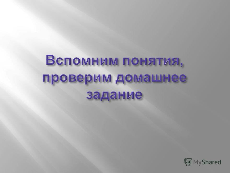 Выполнила : Николаева Татьяна Леонидовна, Учитель начальных классов, ГБОУ школа 217