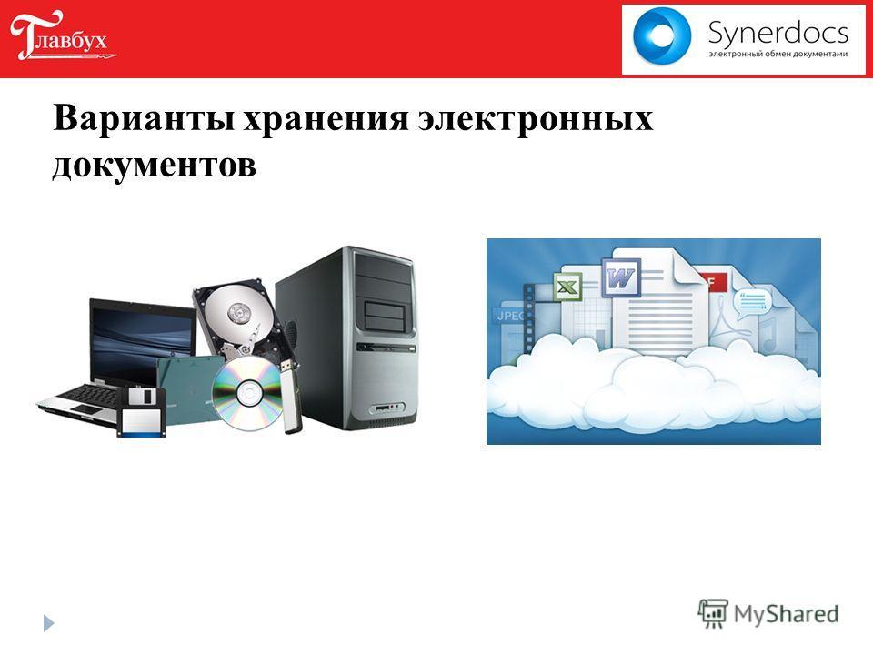 Варианты хранения электронных документов