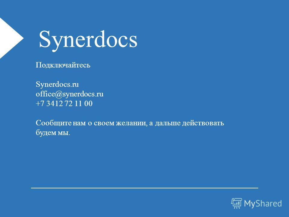 Synerdocs Подключайтесь Synerdocs.ru office@synerdocs.ru +7 3412 72 11 00 Сообщите нам о своем желании, а дальше действовать будем мы.