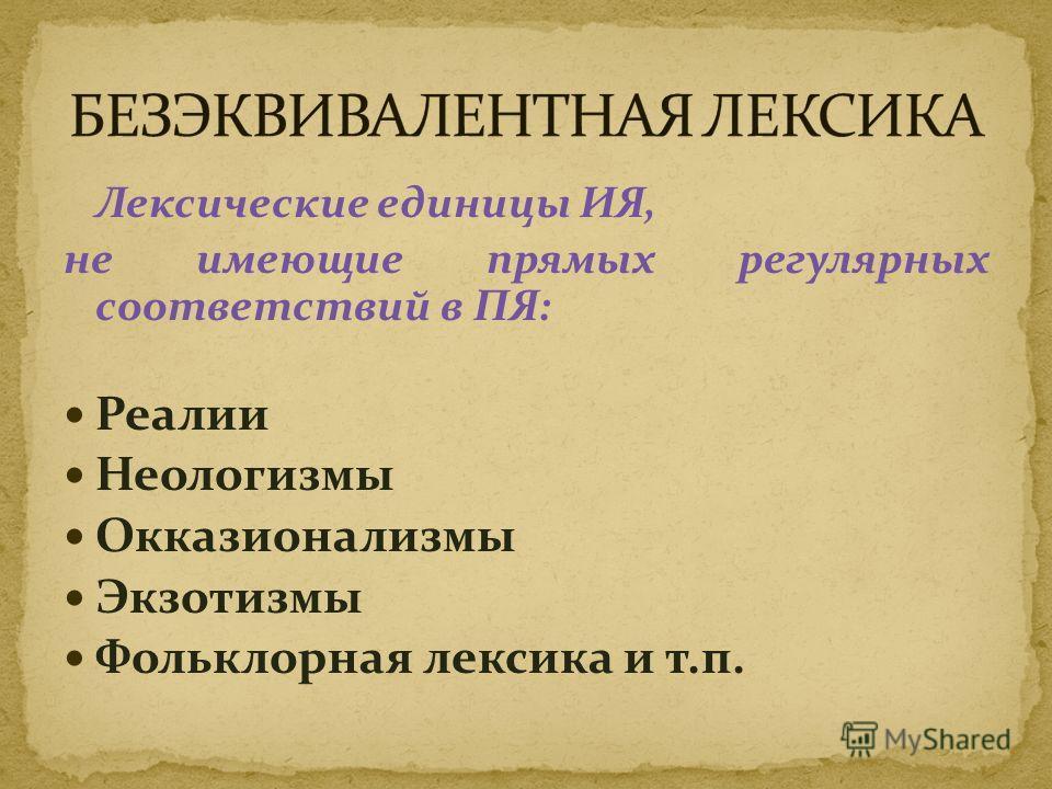 Лексические единицы ИЯ, не имеющие прямых регулярных соответствий в ПЯ: Реалии Неологизмы Окказионализмы Экзотизмы Фольклорная лексика и т.п.