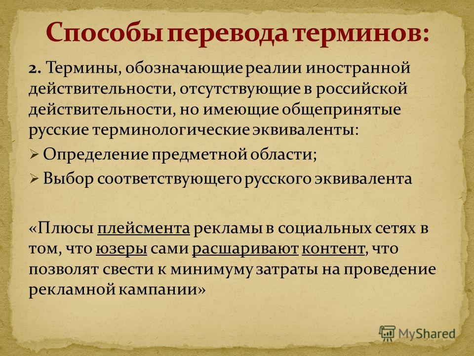 2. Термины, обозначающие реалии иностранной действительности, отсутствующие в российской действительности, но имеющие общепринятые русские терминологические эквиваленты: Определение предметной области; Выбор соответствующего русского эквивалента «Плю