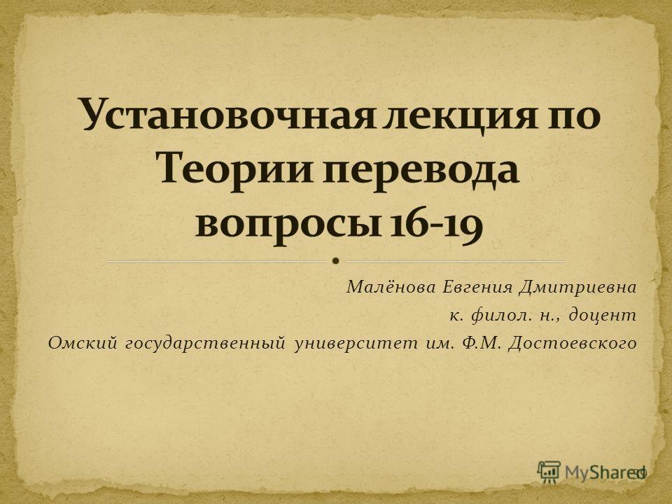 Малёнова Евгения Дмитриевна к. филол. н., доцент Омский государственный университет им. Ф.М. Достоевского 39