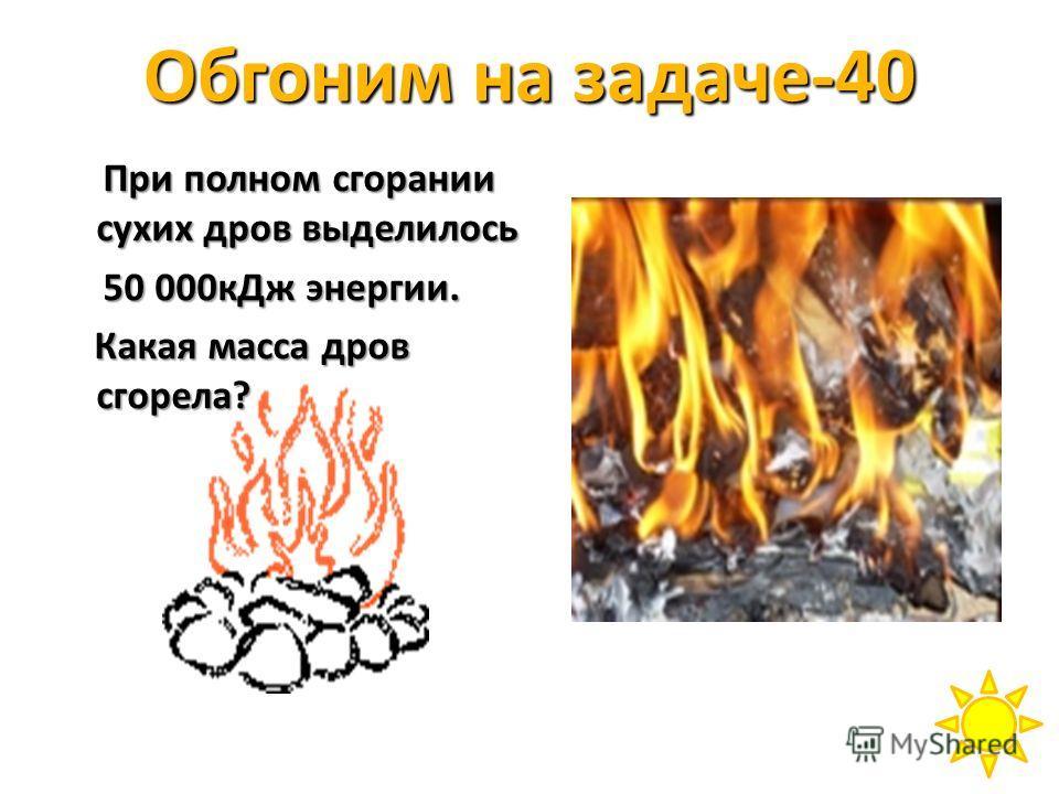 Обгоним на задаче-30 Какое количество теплоты потребуется для того, чтобы в алюминиевом чайнике массой 700г вскипятить 2кг воды? Начальная температура воды 20°C. Какое количество теплоты потребуется для того, чтобы в алюминиевом чайнике массой 700г в