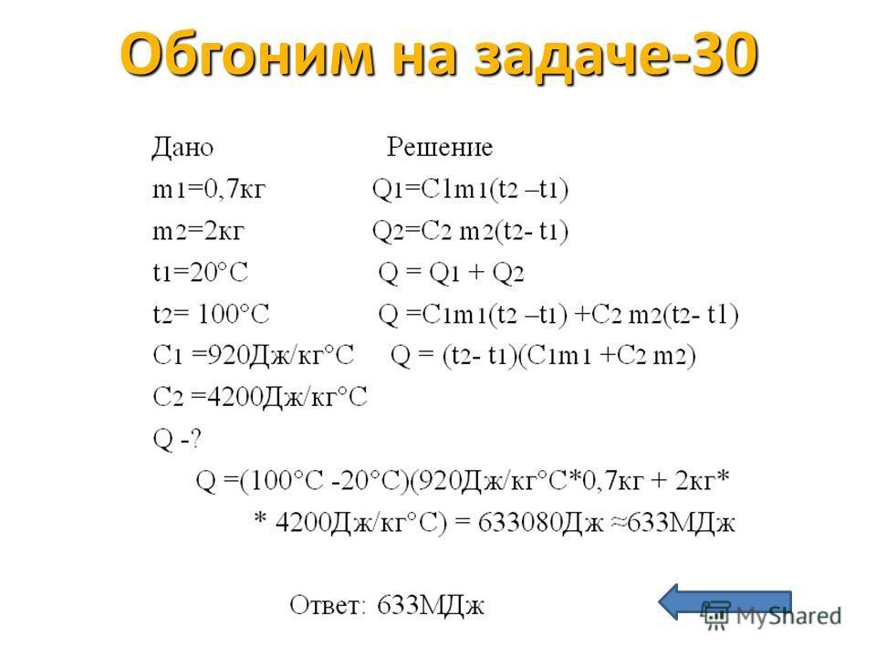 Обгоним на задаче-20 Дано: сталь; m=100г=0,1кг; t1=15С; t=115С; С=500 Найти:Q=? Решение: Q=Сm(t 2 -t 1 ) Q=500 0,1 (115-15)=5000ДЖ=5кДЖ Ответ:Q=5кДж