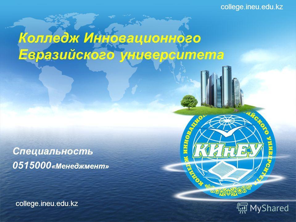 Колледж Инновационного Евразийского университета Специальность 0515000 «Менеджмент» college.ineu.edu.kz