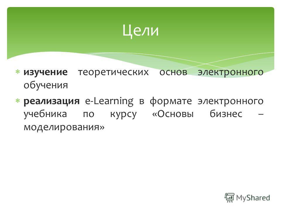 Презентация на тему Реализация e learning по бизнес  2 изучение теоретических