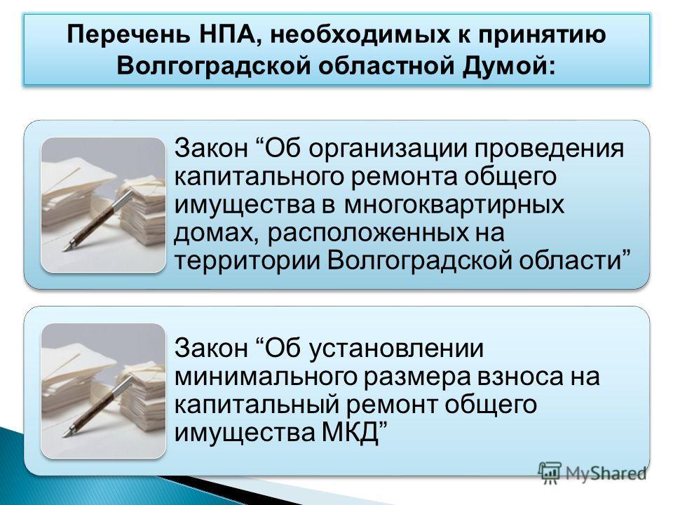Перечень НПА, необходимых к принятию Волгоградской областной Думой: Закон Об организации проведения капитального ремонта общего имущества в многоквартирных домах, расположенных на территории Волгоградской области Закон Об установлении минимального ра
