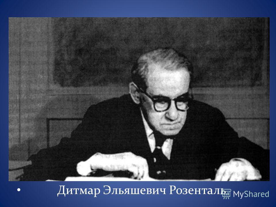 ll Дитмар Эльяшевич Розенталь