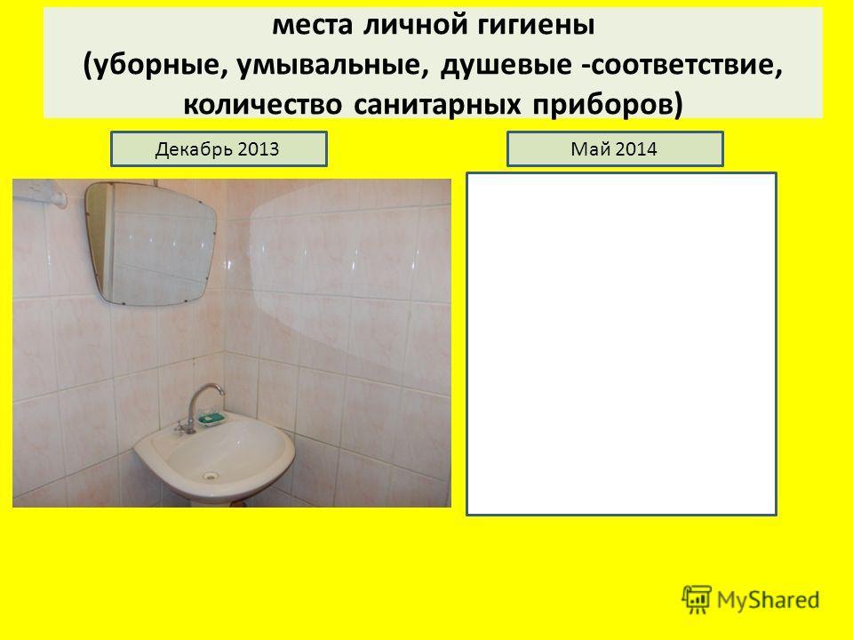 места личной гигиены (уборные, умывальные, душевые -соответствие, количество санитарных приборов) Декабрь 2013Май 2014