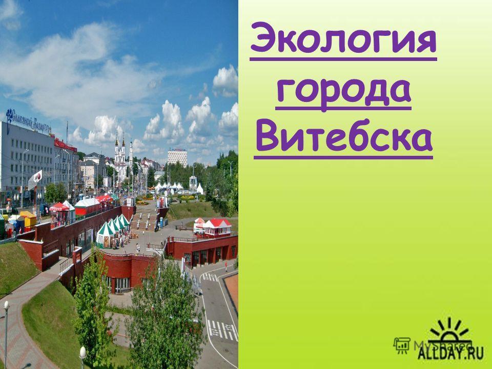 Экология города Витебска