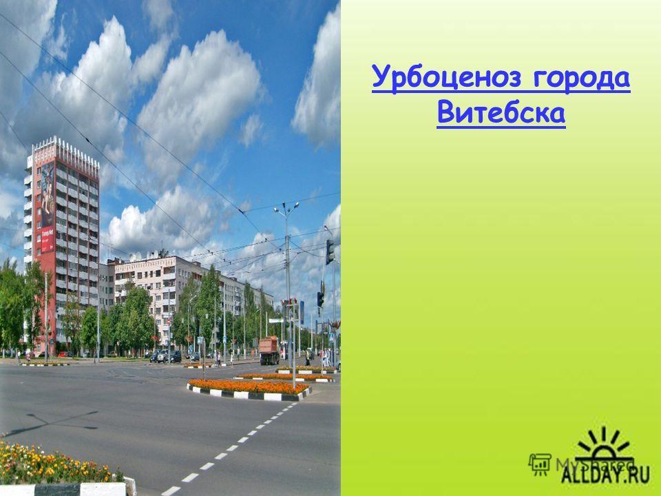 Урбоценоз города Витебска
