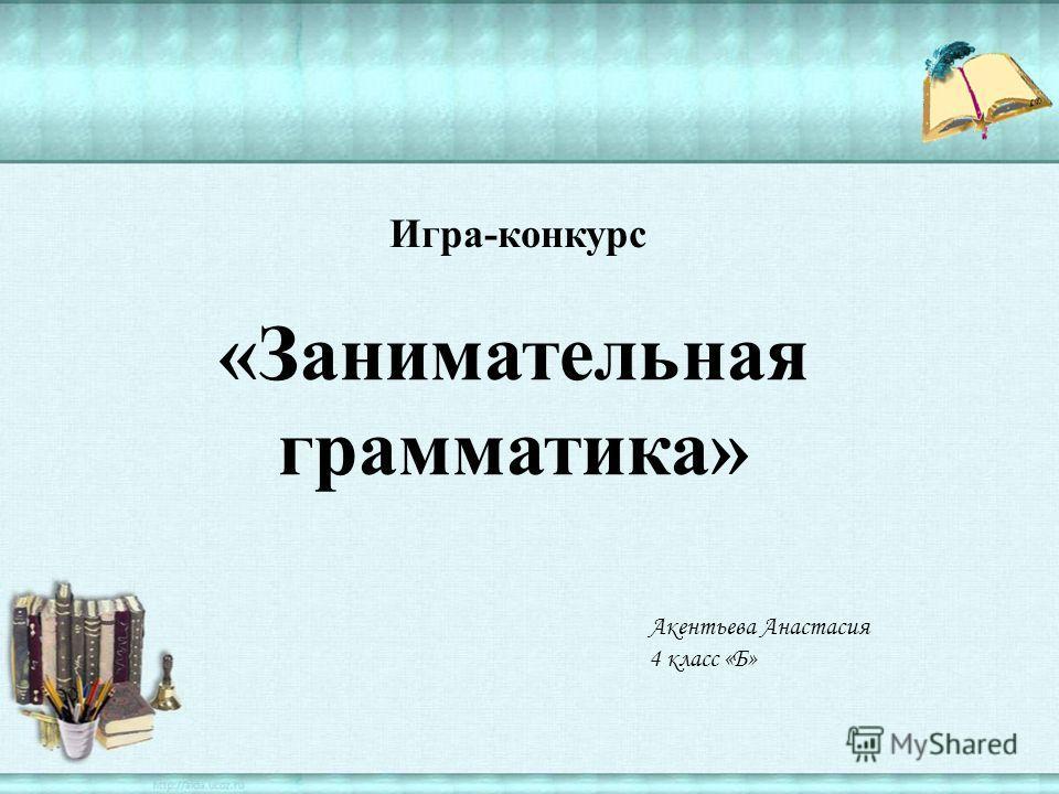 Игра-конкурс «Занимательная грамматика» Акентьева Анастасия 4 класс «Б»