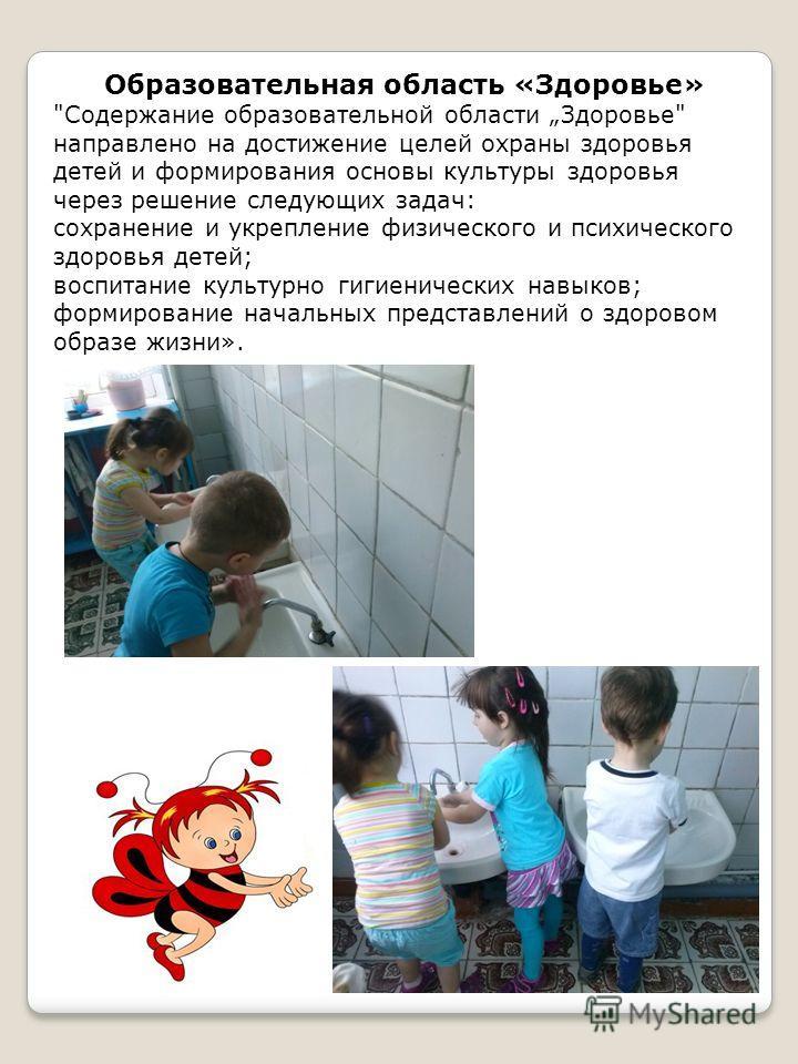 Образовательная область «Здоровье»