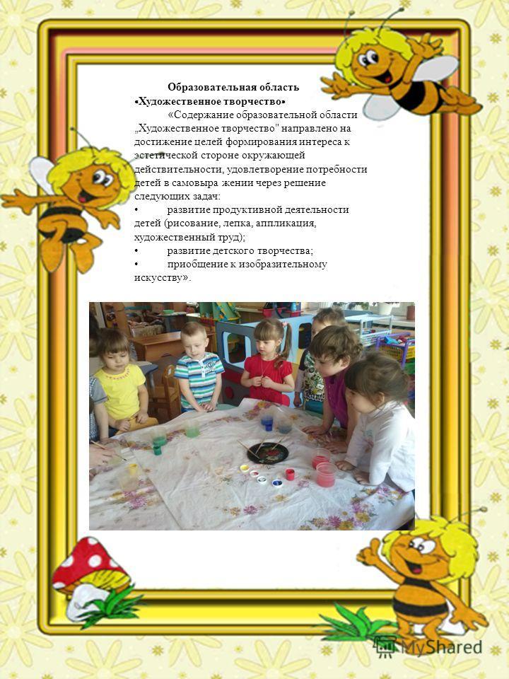 Образовательная область « Художественное творчество » « Содержание образовательной области Художественное творчество