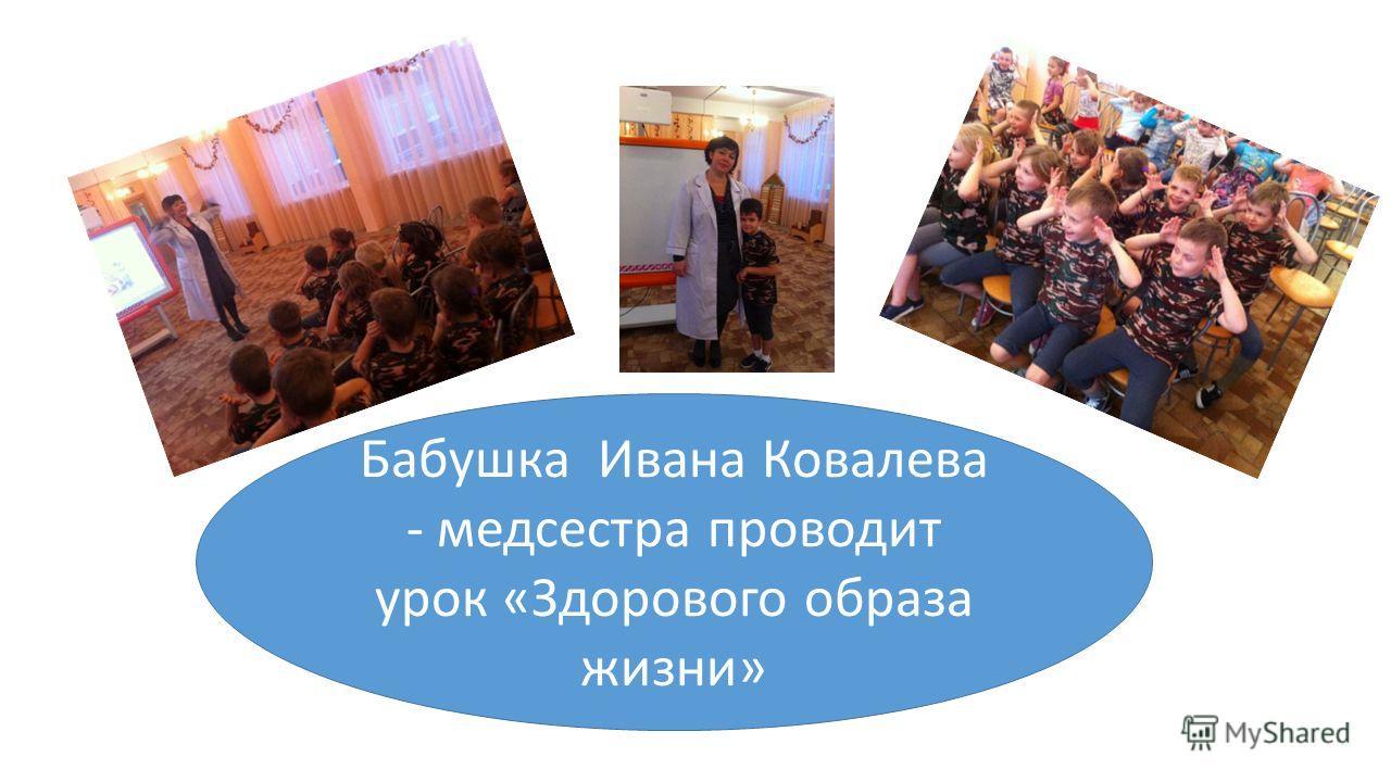 Бабушка Ивана Ковалева - медсестра проводит урок «Здорового образа жизни»