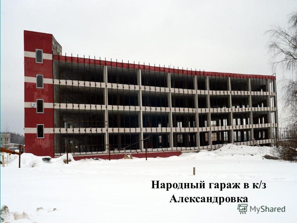 Народный гараж в к/з Александровка