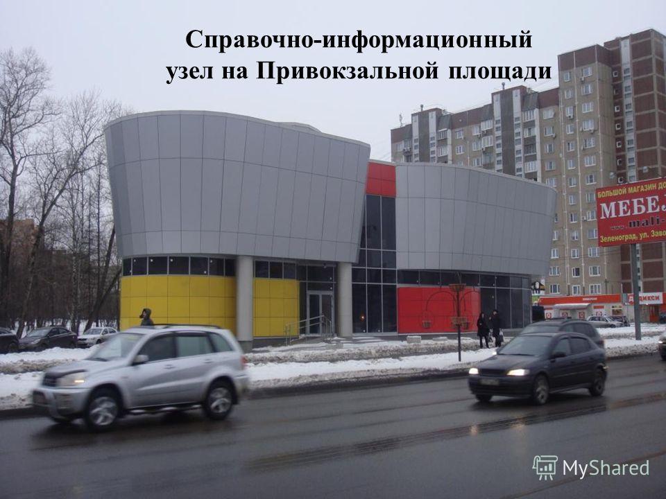 Справочно-информационный узел на Привокзальной площади
