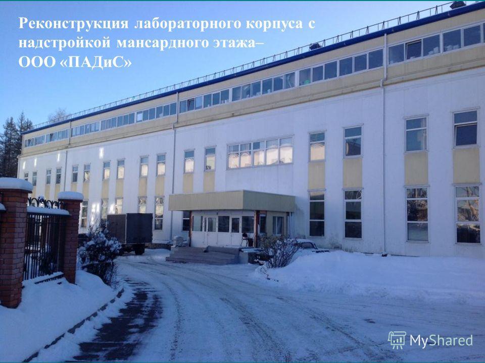 Реконструкция лабораторного корпуса с надстройкой мансардного этажа– ООО «ПАДиС»
