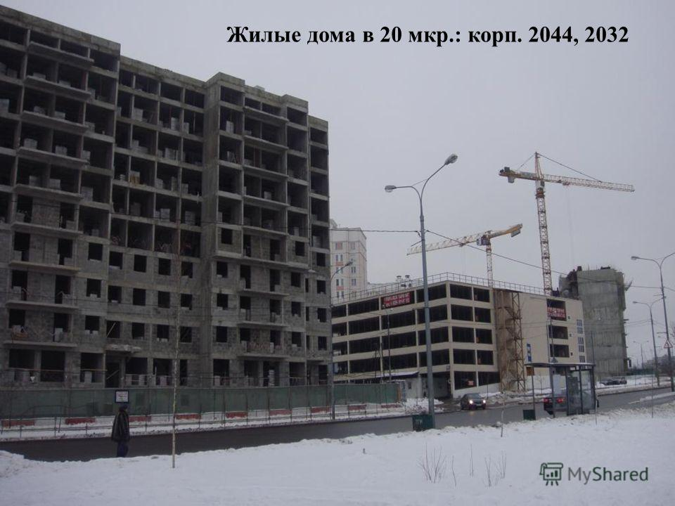 Жилые дома в 20 мкр.: корп. 2044, 2032