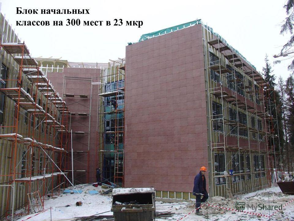 Блок начальных классов на 300 мест в 23 мкр