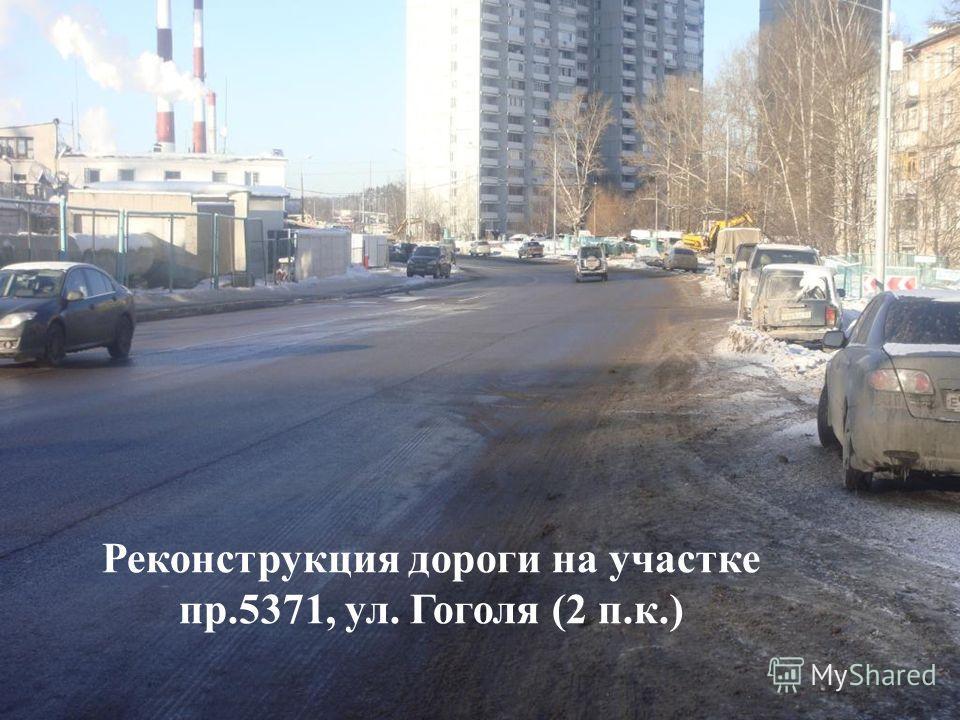 Реконструкция дороги на участке пр.5371, ул. Гоголя (2 п.к.)