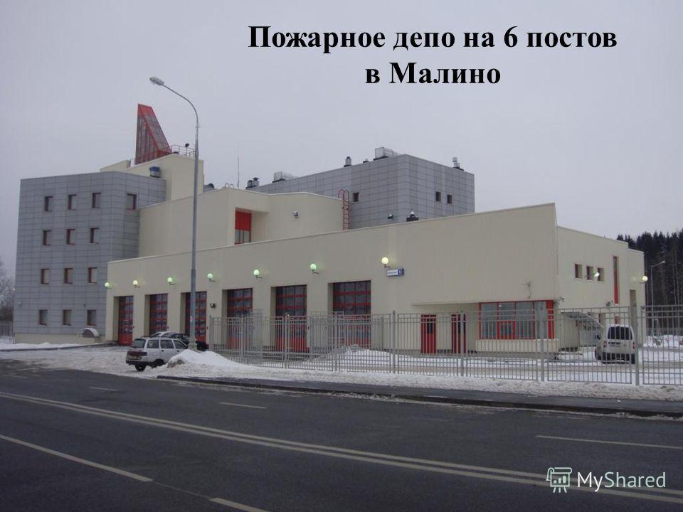Пожарное депо на 6 постов в Малино