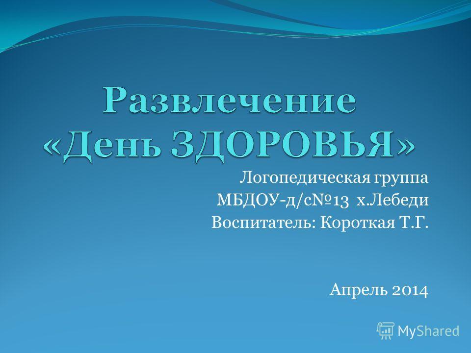 Регистратура44 - Лечебные учреждения -  Судиславская.