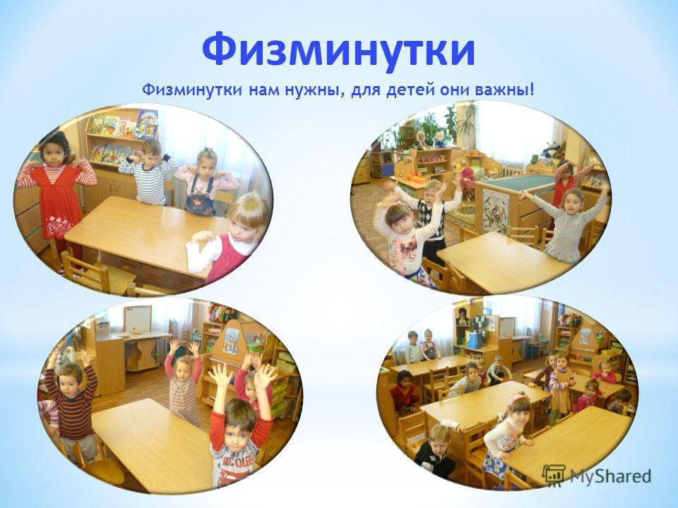 Физминутки Физминутки нам нужны, для детей они важны!