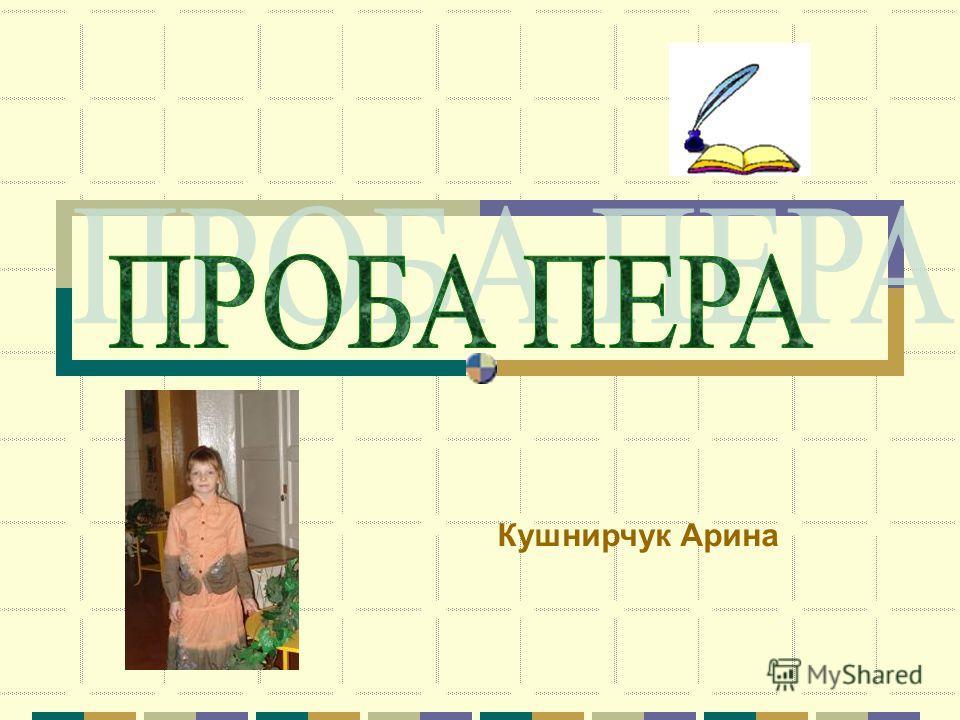 Кушнирчук Арина