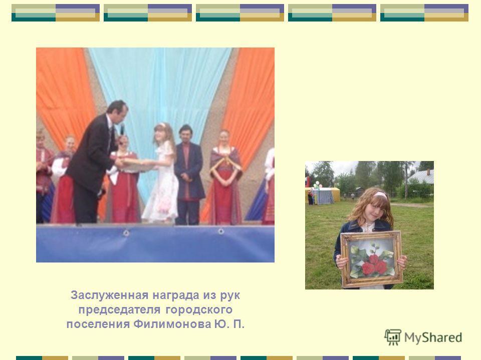 Заслуженная награда из рук председателя городского поселения Филимонова Ю. П.