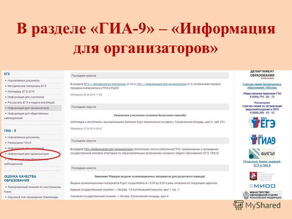 В разделе «ГИА-9» – «Информация для организаторов»