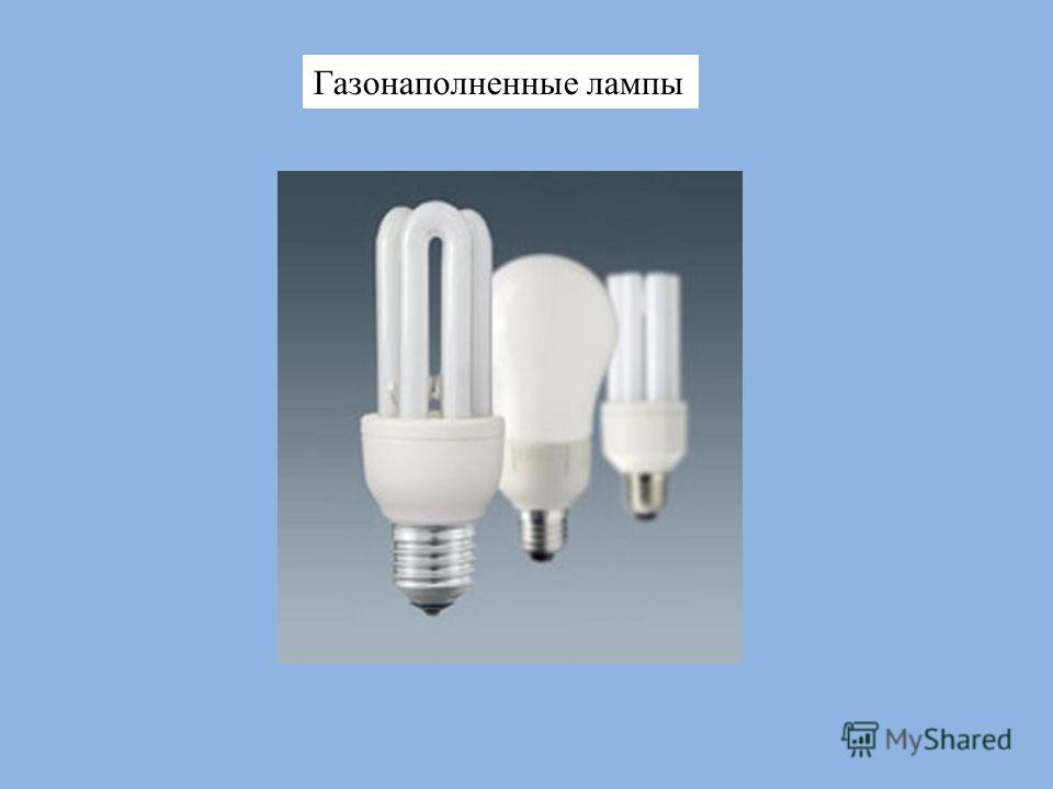 Газонаполненные лампы