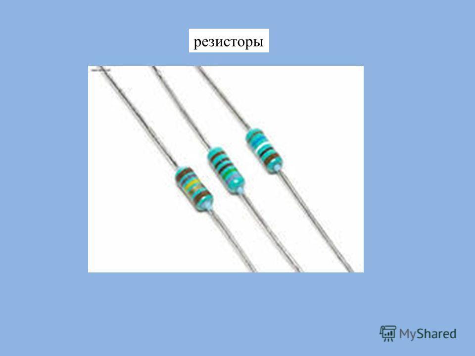резисторы