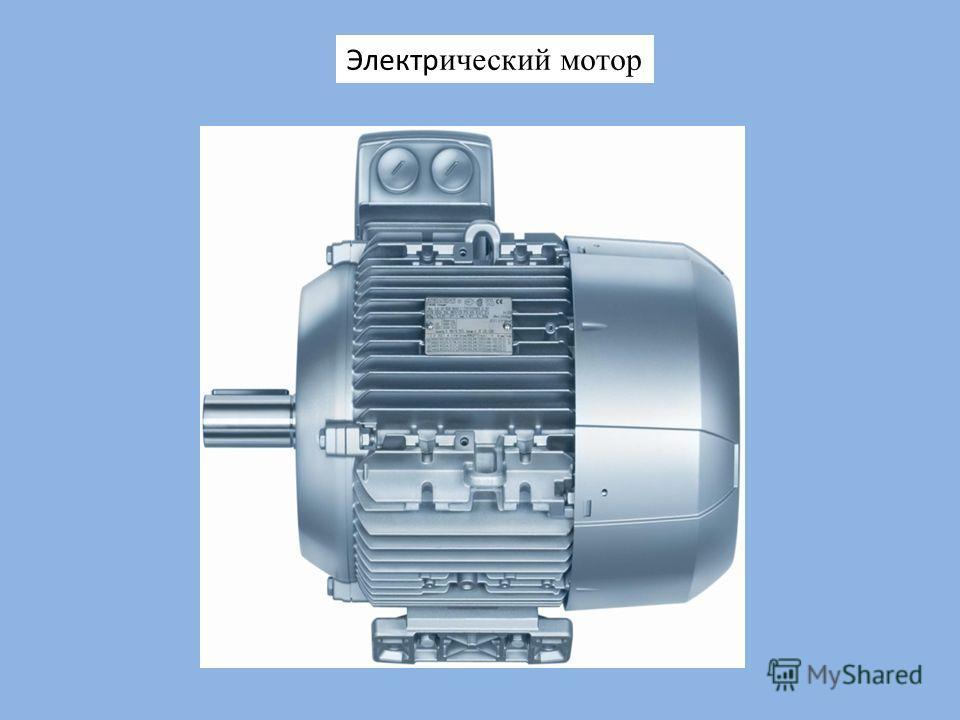 Электр ический мотор