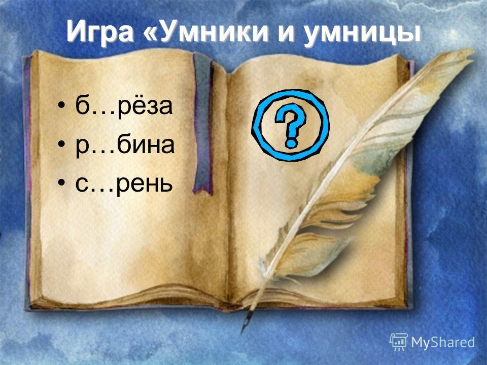7 …втобус тр…мвай м…тро Игра «Умники и умницы