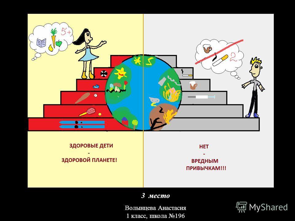 3 место Волынцева Анастасия 1 класс, школа 196