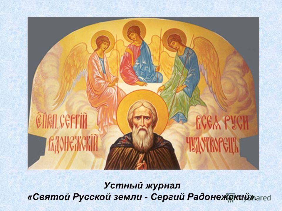 Устный журнал «Святой Русской земли - Сергий Радонежский».